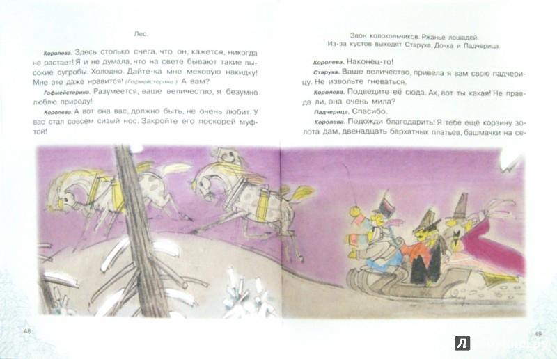 Иллюстрация 1 из 19 для Большая новогодняя книга - Успенский, Маршак, Сутеев | Лабиринт - книги. Источник: Лабиринт