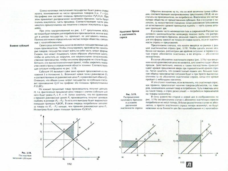 Иллюстрация 1 из 15 для Микроэкономика. Практический подход (Managerial Economics). Учебник - Грязнова, Карамова, Думная, Юданов | Лабиринт - книги. Источник: Лабиринт