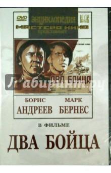 Два бойца (DVD) борис сурис фронтовой дневник
