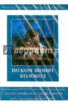 По ком звонит колокол. Испания (DVD) чиполлино заколдованный мальчик сборник мультфильмов 3 dvd полная реставрация звука и изображения