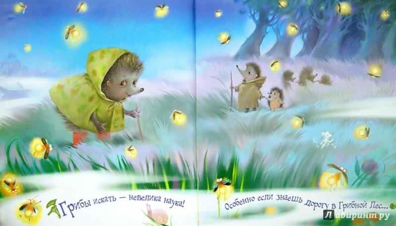 Иллюстрация 1 из 18 для Маленькие сказки про ёжиков - Евгений Комаровский | Лабиринт - книги. Источник: Лабиринт
