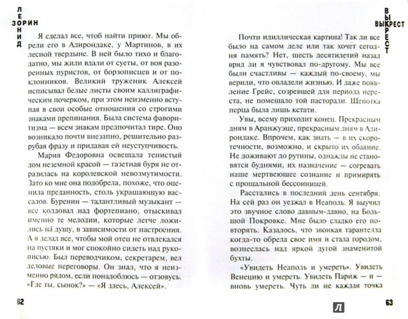 Иллюстрация 1 из 5 для Выкрест - Леонид Зорин | Лабиринт - книги. Источник: Лабиринт