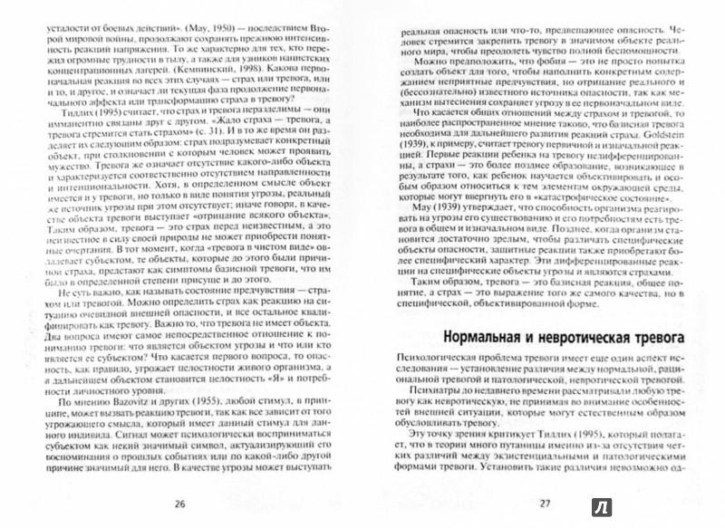 Иллюстрация 1 из 12 для Тревожность у детей - Валерий Астапов | Лабиринт - книги. Источник: Лабиринт
