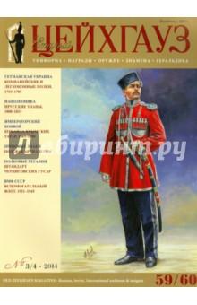 Российский военно-исторический журнал Старый Цейхгауз №3/4 (59/60) 2014