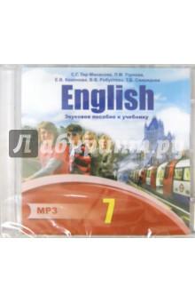 Английский язык. 7 класс. Звуковое пособие к учебнику (CDmp3). ФГОС куплю книгу по английскому языку 8 класс оксана карпюк