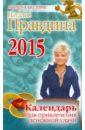 Правдина Наталия Борисовна Календарь для привлечения денежной удачи на 2015 год правдина наталия борисовна ежедневный календарь фэншуй 2010 год