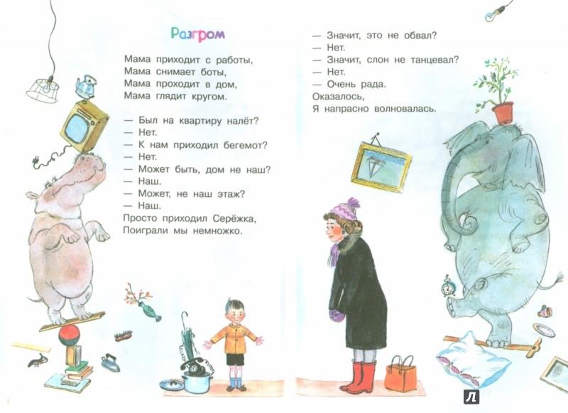 Иллюстрация 1 из 25 для Удивительные истории в стихах - Эдуард Успенский | Лабиринт - книги. Источник: Лабиринт