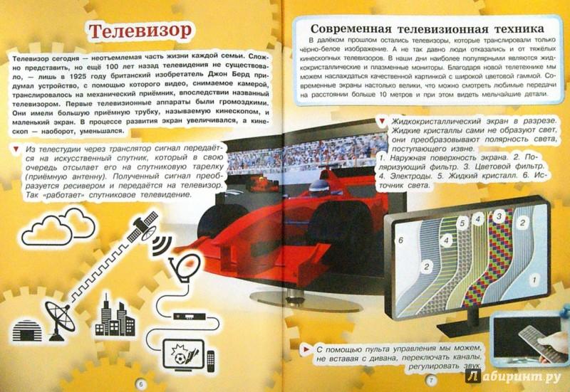 Иллюстрация 1 из 10 для Техника - Дмитрий Кошевар | Лабиринт - книги. Источник: Лабиринт