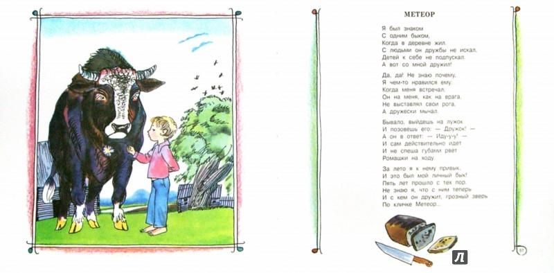 Иллюстрация 1 из 27 для Я тоже был маленьким - Сергей Михалков | Лабиринт - книги. Источник: Лабиринт