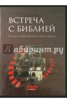 Встреча с Библией (DVD)