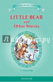 Little Bear and Other Stories герберт уэллс остров доктора моро книга для чтения на английском языке