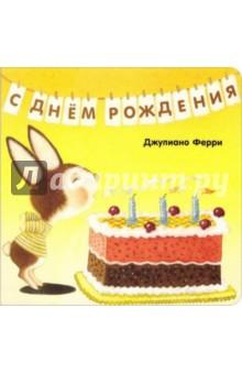 С днём рождения