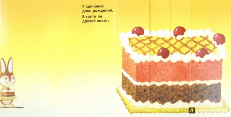 Иллюстрация 1 из 9 для С днём рождения - Джулиано Ферри | Лабиринт - книги. Источник: Лабиринт