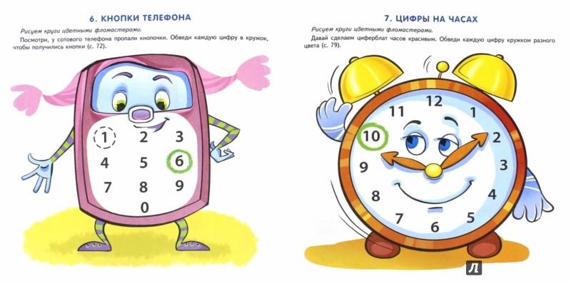 Иллюстрация 1 из 13 для Игровое рисование для детей 2-3 лет. Альбом 3 - Дарья Колдина | Лабиринт - книги. Источник: Лабиринт