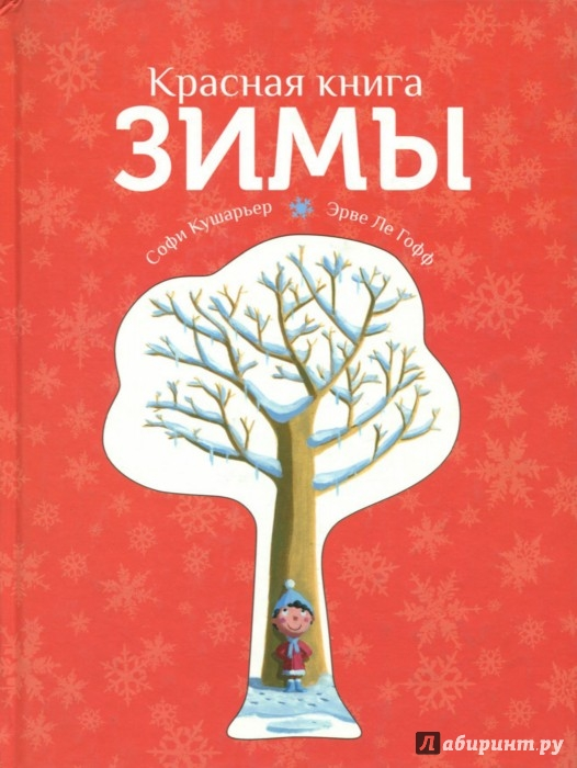 Иллюстрация 1 из 17 для Красная книга зимы - Софи Кушарьер | Лабиринт - книги. Источник: Лабиринт