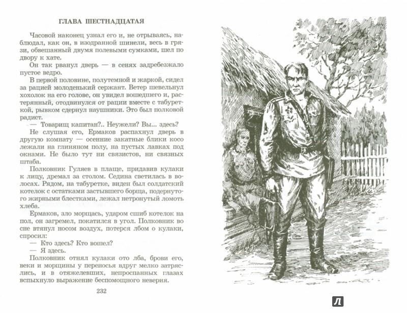 Иллюстрация 1 из 31 для Батальоны просят огня - Юрий Бондарев | Лабиринт - книги. Источник: Лабиринт