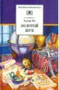 По Эдгар Аллан Золотой жук эдгар уоллес четверо благочестивых золотой жук сборник