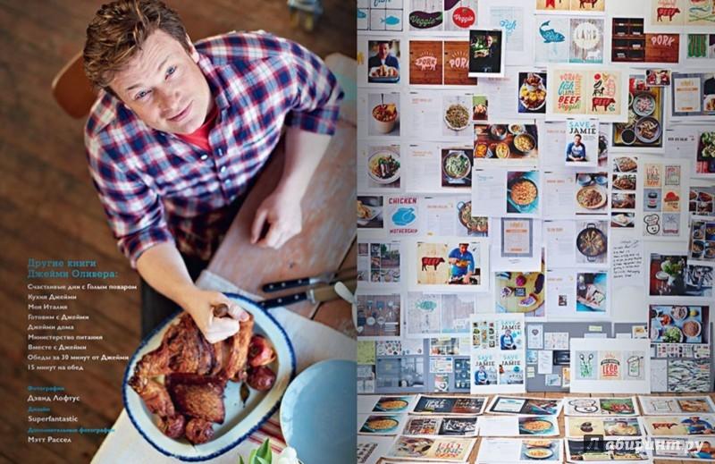 Иллюстрация 1 из 31 для Экономим с Джейми. 120 вкусных недорогих блюд - Джейми Оливер | Лабиринт - книги. Источник: Лабиринт