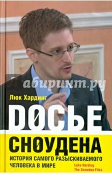 Досье Сноудена