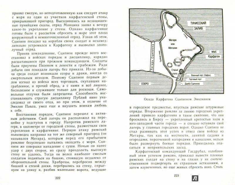 Иллюстрация 1 из 7 для Римские войны - Александр Махлаюк | Лабиринт - книги. Источник: Лабиринт