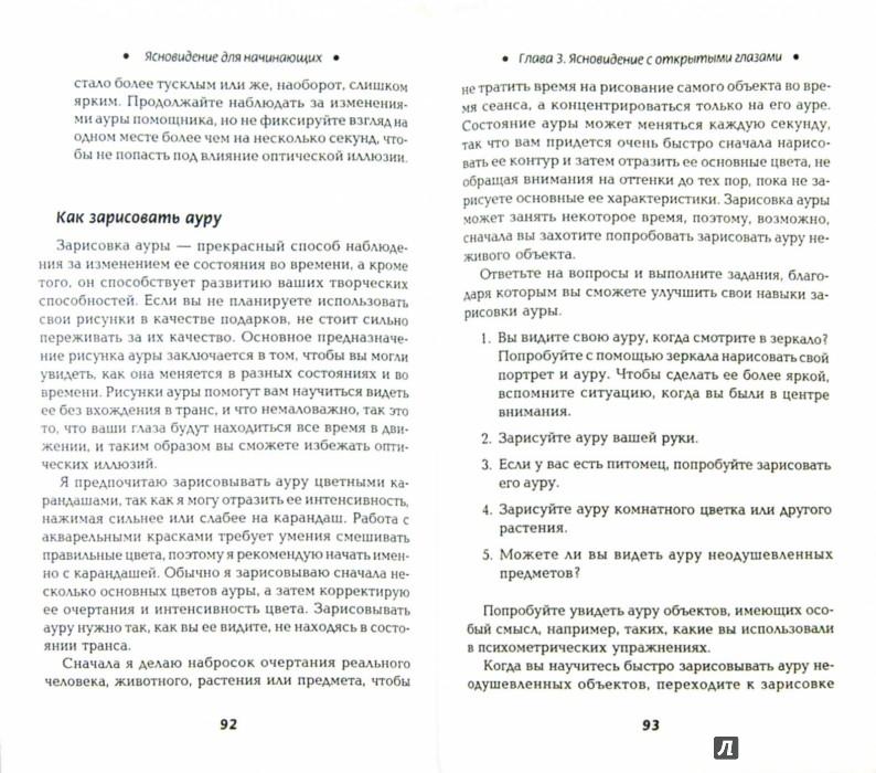 Иллюстрация 1 из 14 для Ясновидение для начинающих. Простые техники развития психического видения - Александра Чауран | Лабиринт - книги. Источник: Лабиринт