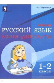 Мини-диктанты по русскому языку. 1-2 классы. ФГОС НОО