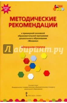 """Методические рекомендации к примерной основной программе дошкольного образования """"Мозаика"""". ФГОС ДО"""