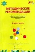 Методические рекомендации к программе дошкольного образования