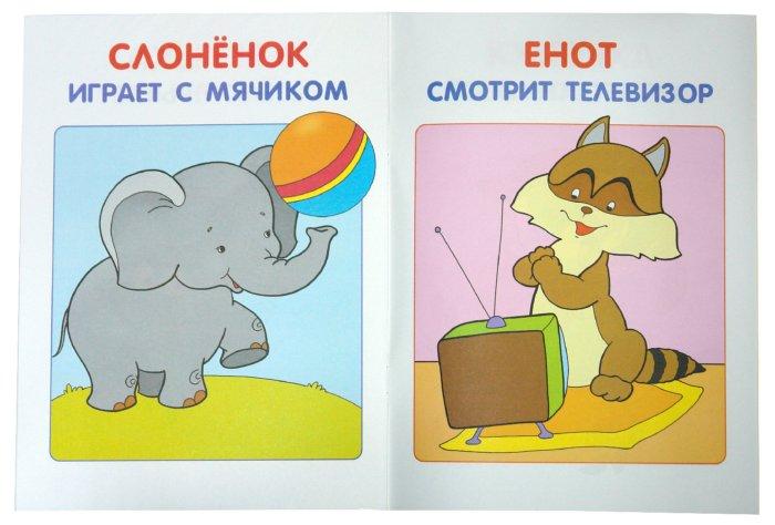 Иллюстрация 1 из 22 для Моя первая книжка. Занятия с ребенком от рождения до года - Дорофеева, Дорожин, Назарова | Лабиринт - книги. Источник: Лабиринт