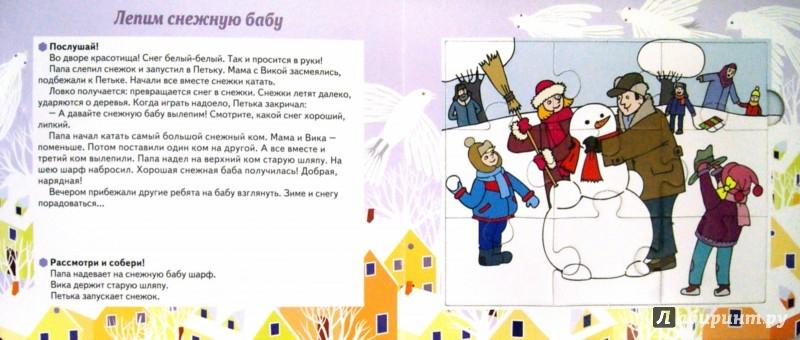 Иллюстрация 1 из 6 для Январь. Младшая группа. Книга-пазл Зимние забавы - Елена Матвеева | Лабиринт - книги. Источник: Лабиринт