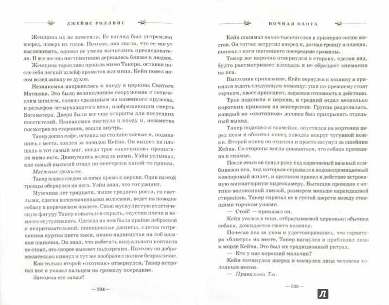 Иллюстрация 1 из 21 для Тропа мертвых - Джеймс Роллинс | Лабиринт - книги. Источник: Лабиринт