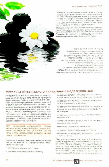 Иллюстрация 1 из 5 для Возраст счастья. Как омолодить лицо за 20 минут в день - Алена Россошинская | Лабиринт - книги. Источник: Лабиринт