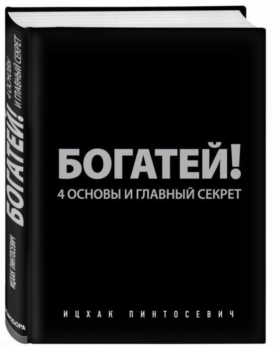 Иллюстрация 1 из 23 для Богатей! 4 основы и главный секрет - Ицхак Пинтосевич | Лабиринт - книги. Источник: Лабиринт