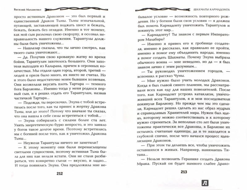 Иллюстрация 1 из 12 для Путь Шамана. Шахматы Кармадонта - Василий Маханенко | Лабиринт - книги. Источник: Лабиринт