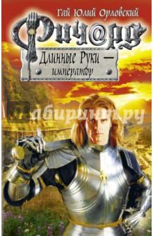 Ричард Длинные Руки - император шебаршин л последний бой кгб
