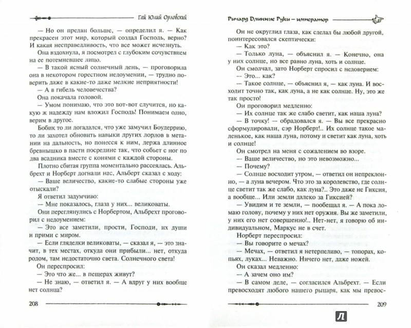 Иллюстрация 1 из 27 для Ричард Длинные Руки - император - Гай Орловский | Лабиринт - книги. Источник: Лабиринт