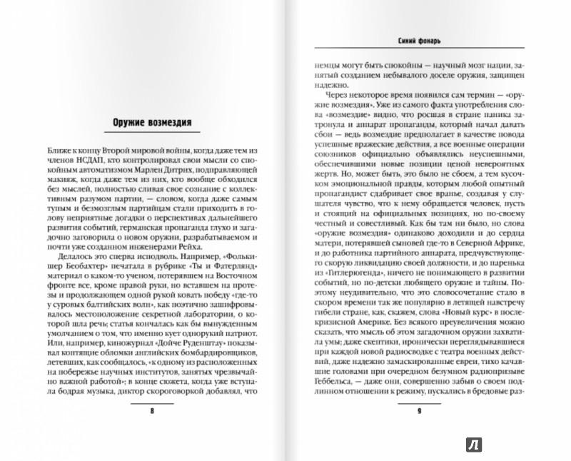 Иллюстрация 1 из 4 для Синий фонарь - Виктор Пелевин | Лабиринт - книги. Источник: Лабиринт