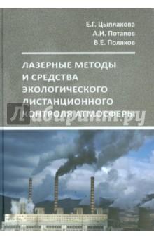 Лазерный экологический дистанционный контроль атмосферы. Учебное пособие