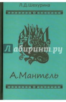 А.Мантель. Издатель, литератор, художник, коллекционер и музейный деятель памятники казанской старины