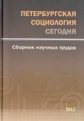 Петербургская социология сегодня. Сборник научных трудов. 2012 год