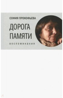 Дорога памяти: Воспоминания  борис пастернак стихи