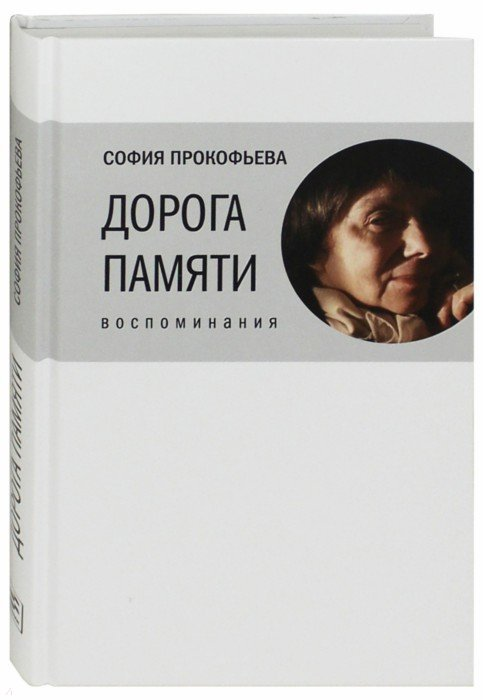 Иллюстрация 1 из 12 для Дорога памяти: Воспоминания - Софья Прокофьева | Лабиринт - книги. Источник: Лабиринт