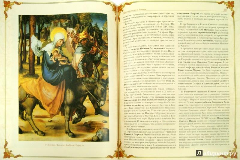Иллюстрация 1 из 10 для Праздники и святыни православия - Елена Прокофьева | Лабиринт - книги. Источник: Лабиринт