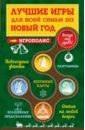 Парфенова Ирина Ивановна Лучшие игры для всей семьи на Новый год цена и фото