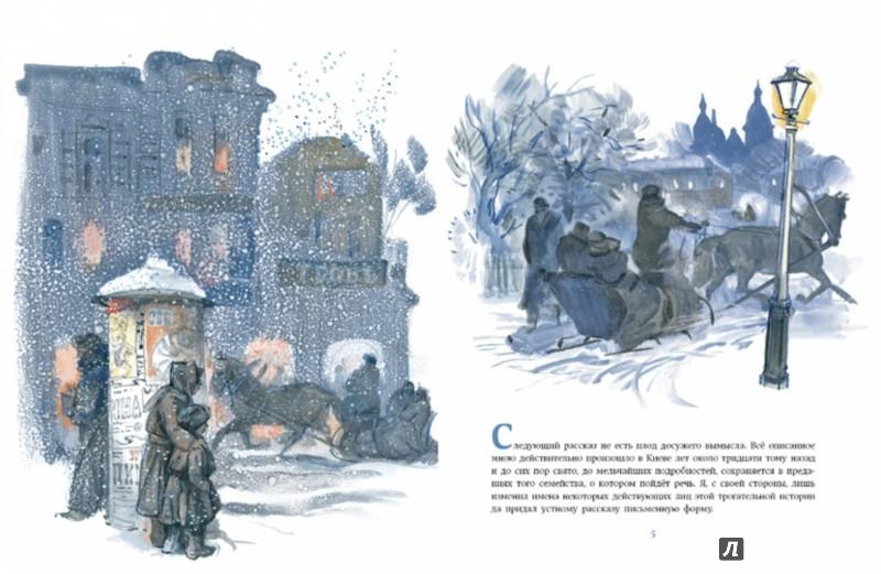 Иллюстрация 1 из 95 для Чудесный доктор - Александр Куприн | Лабиринт - книги. Источник: Лабиринт