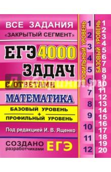 ЕГЭ. Математика. 4000 задач с ответами. Все задания Закрытый сегмент. Базовый и профильный уровни profoam 4000 в москве