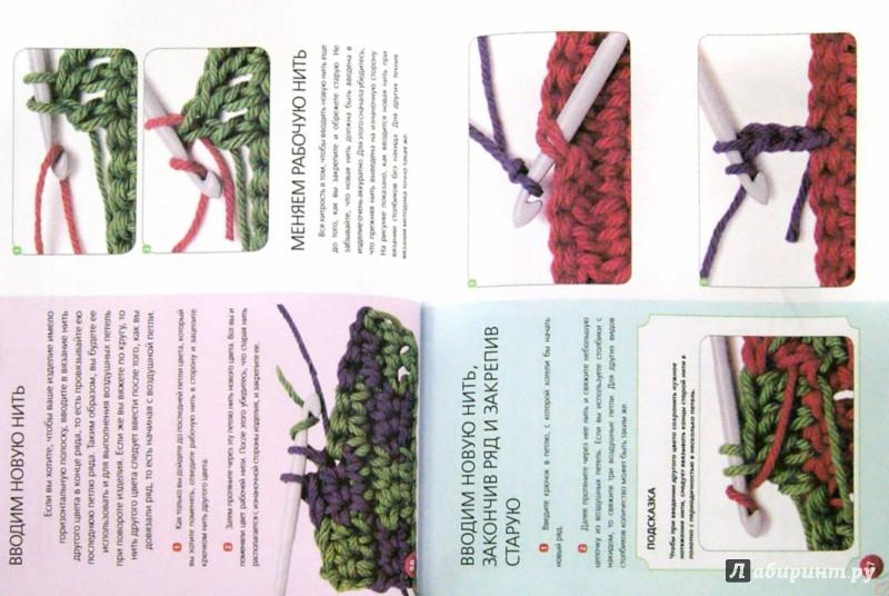 Иллюстрация 1 из 7 для Вязание крючком для начинающих - Сьюзи Джонс   Лабиринт - книги. Источник: Лабиринт