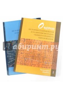 Очерки истории становления и развития методик общего среднего образования. В 2-х томах сефер хелкас бинямин часть i