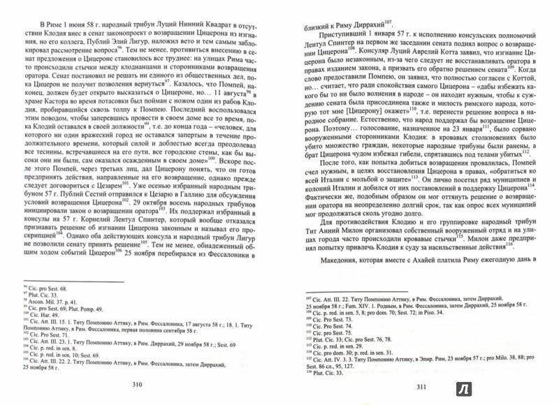 Иллюстрация 1 из 6 для Зарождение императорского Рима. В 2-х томах - Нуррулаев Анар Нуру оглы | Лабиринт - книги. Источник: Лабиринт