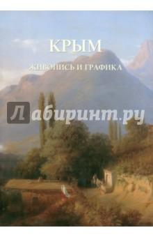Крым. Живопись и графика детская литература 978 5 08 005144 9